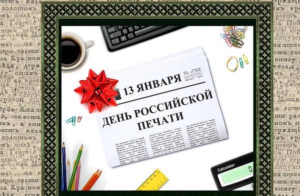 Официальные поздравление день печати