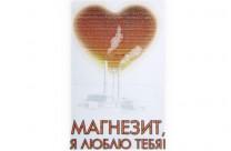 «Магнезит, я люблю тебя!»
